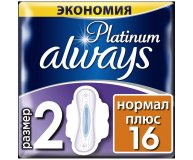 Прокладки Always Ultra Platinum Normal Plus 16шт/уп