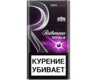Сигареты Rothmans Demi Click Purple 1пачка